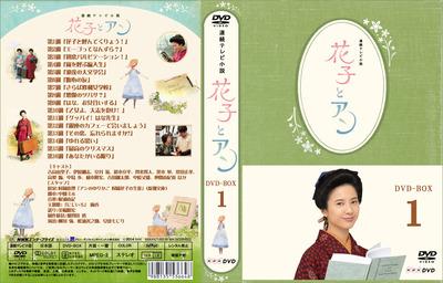 花子とアンDVD-1_J