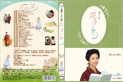 花子とアンBD_J