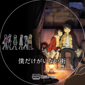 僕だけがいない街DVD2