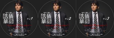 WOWOW株価暴落_DVD_01-03_S