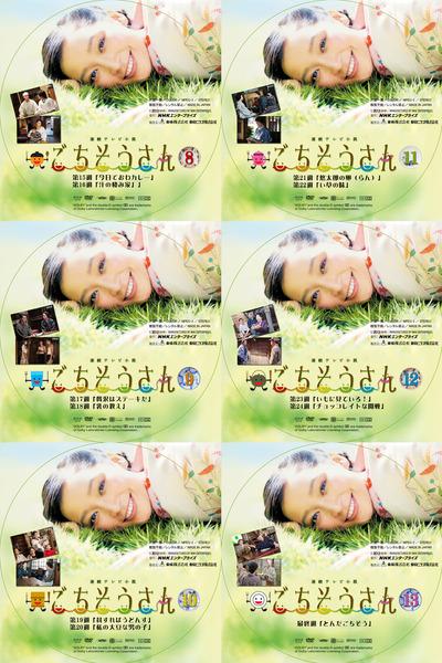 ごちそうさんDVD_08-13_S