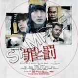 罪と罰DVD_00_S