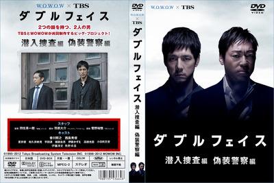 ダブルフェイス_DVD-BOX