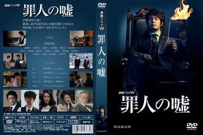 罪人の嘘DVD_J