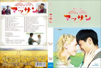 NHKマッサンBD J_15mm