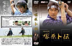 塚原朴伝DVD-BOX_27_SAMPLE