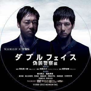 ダブルフェイス_DVD_02