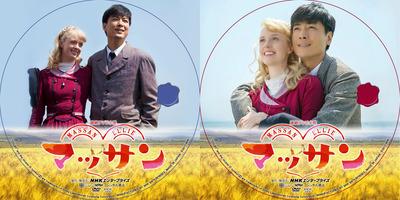 NHKマッサンDVD 002-003_S