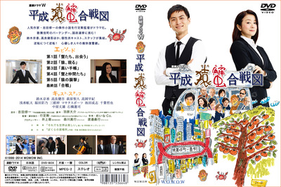 WOWOW平成猿蟹合戦図DVD_J
