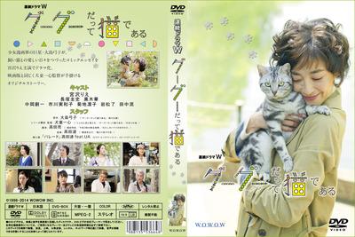 WOWOWグーグーだって猫である_DVD_J