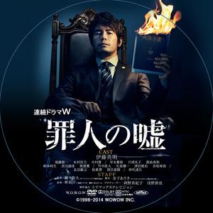 罪人の嘘DVD_00