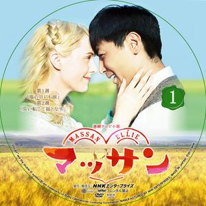 NHKマッサンDVD 01