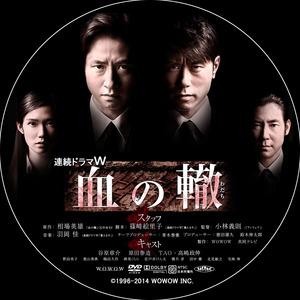 血の掟_DVD