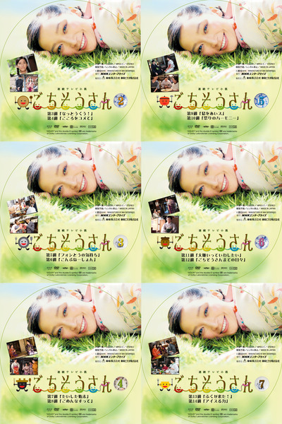 ごちそうさんDVD_02-07_S