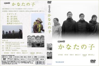 WOWOWかなたの子_DVD_J