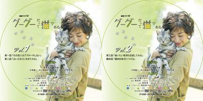 WOWOWグーグーだって猫である_DVD_01-02_S