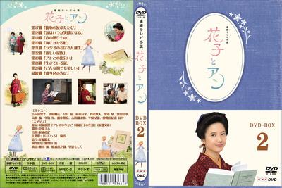 花子とアンDVD-2_J_15