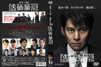 WOWOW株価暴落_DVD_J