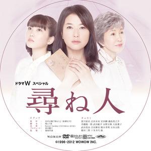WOWOW尋ね人_DVD_00