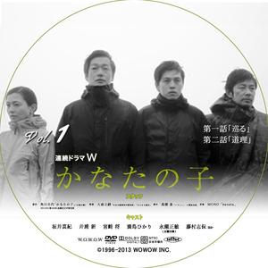 WOWOWかなたの子_DVD_01