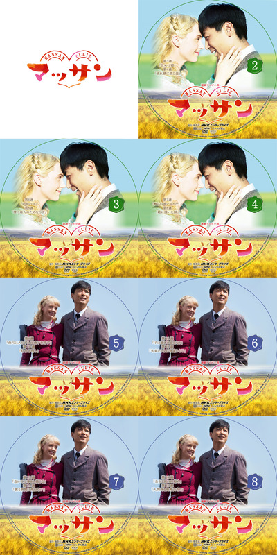 NHKマッサンDVD 02-08_S