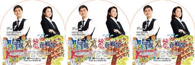 WOWOW平成猿蟹合戦図DVD_01-03_S
