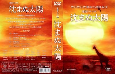 沈まぬ太陽DVD J