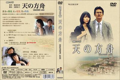 天の方舟_DVD-BOX_S