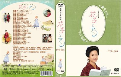 花子とアンDVD-0_J