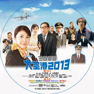 大空港2013_DVD