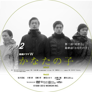 WOWOWかなたの子_DVD_02