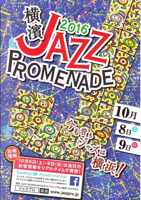 横濱JP2016