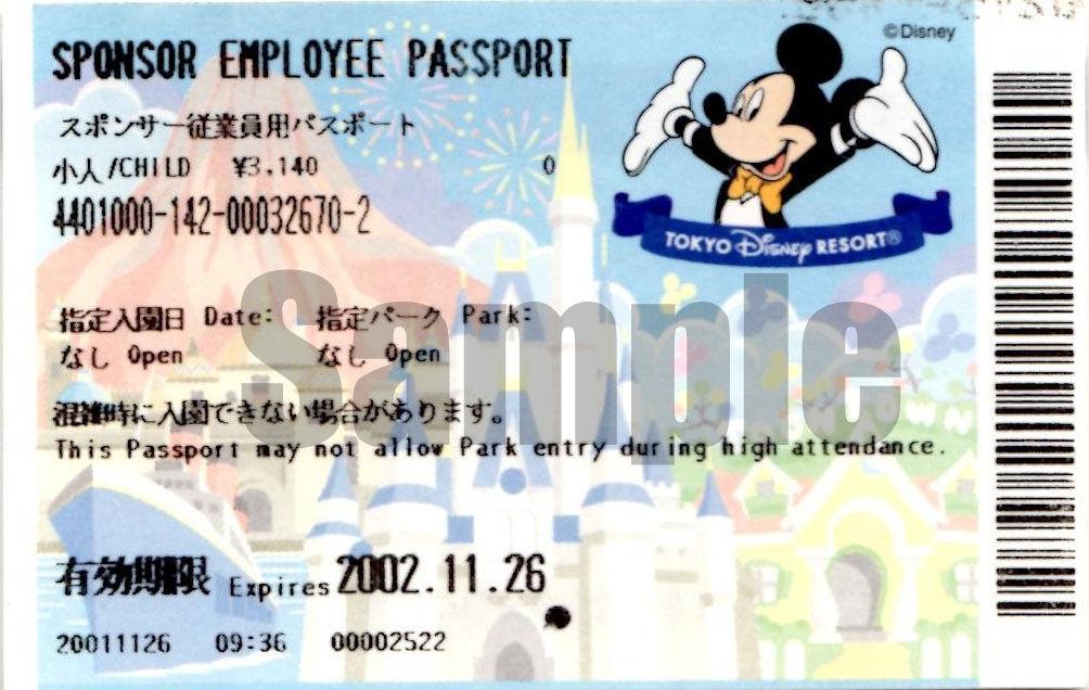 パスポート ディズニー スポンサー