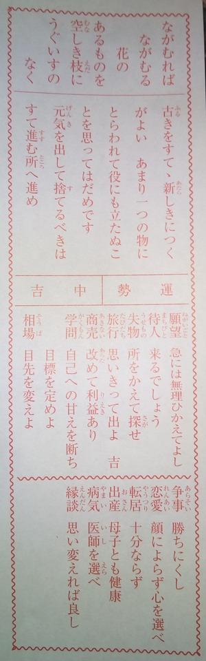 omikuji2018