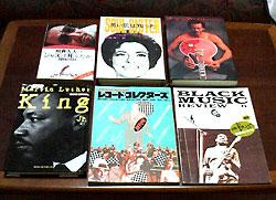ブルース 〜 ジャズ関連の書籍 (3)
