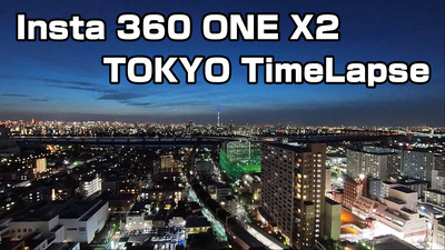 Insta360 ONE X2で東京タイムラプス