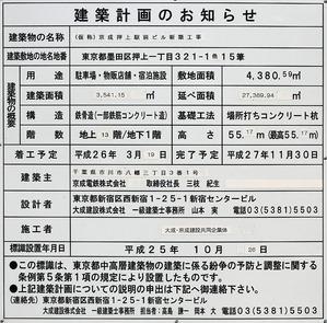 (仮称)京成押上駅前ビル新築工事_建築計画