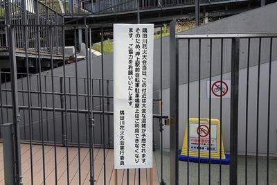 押上駅前自転車駐車場は隅田川花火大会のため閉鎖
