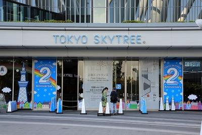開業2周年の東京スカイツリー