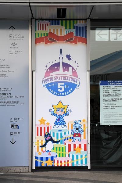 開業5周年の東京スカイツリー