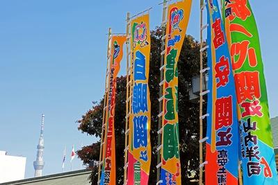 東京スカイツリーと相撲のぼり