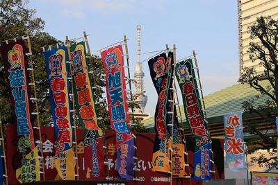 大相撲ののぼりと東京スカイツリー