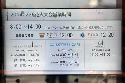 隅田川花火大会の日のスカイツリーの営業時間