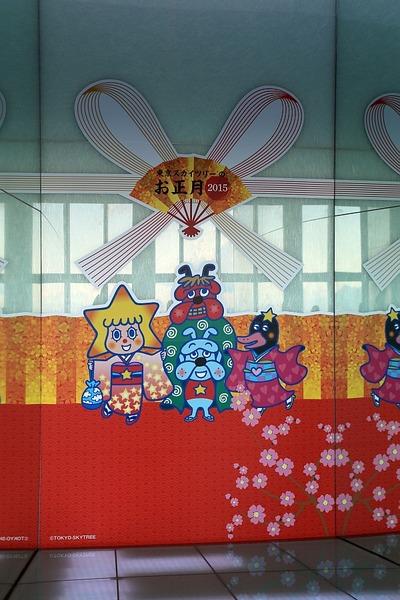 東京スカイツリーのお正月