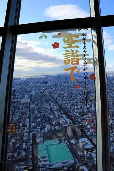 東京スカイツリーの年賀状