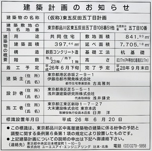 クレヴィアタワー池田山 建築計画のお知らせ