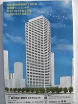 (仮称)菱和西新宿6丁目計画 完成図