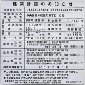 日本橋室町三丁目地区第一種市街地再開発事業A地区新築工事 建築計画のお知らせ