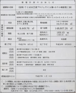 (仮称)TGMM芝浦プロジェクト(A棟・ホテル棟新築工事) 建築計画