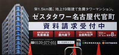 ゼスタタワー名古屋代官町